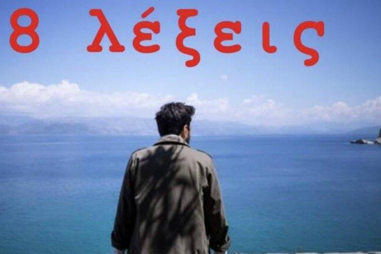Γιος γνωστού Έλληνα ηθοποιού πρωταγωνιστεί στην σειρά – News.gr